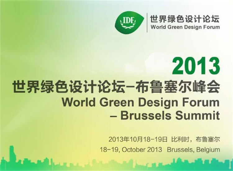 World green Design Forum